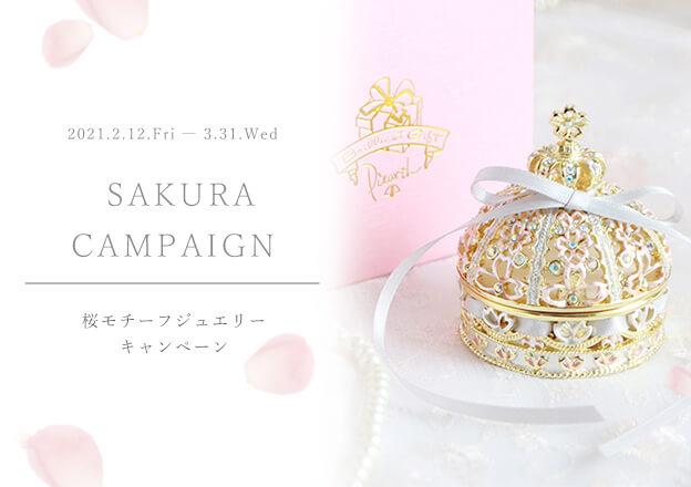 桜クラウンケースキャンペーン