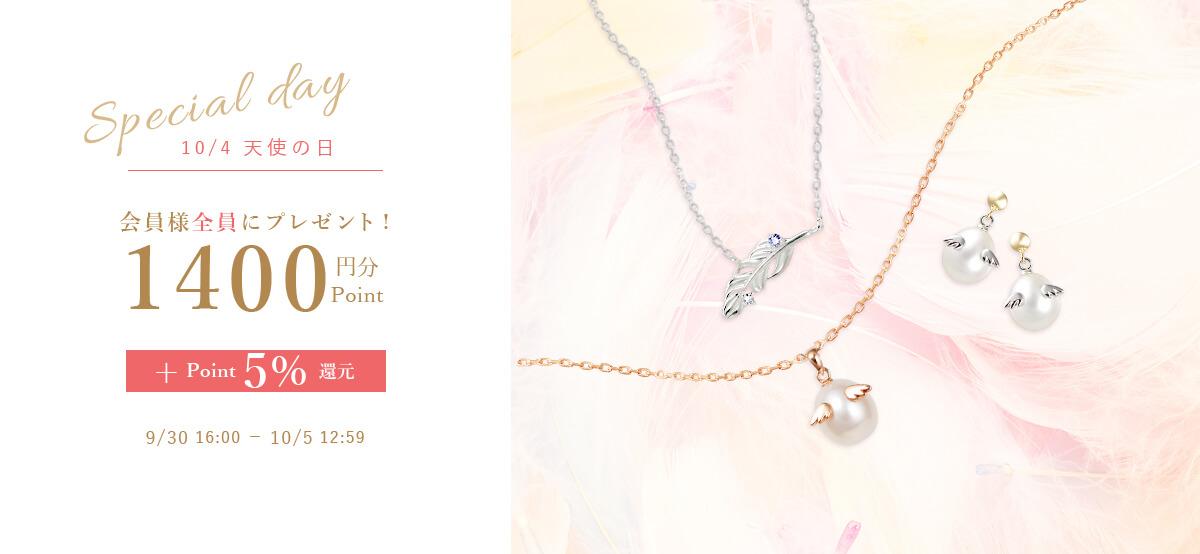 天使の日キャンペーン