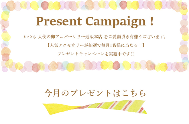 天使の卵プレゼントキャンペーン