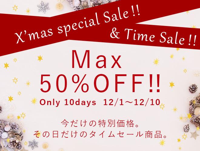 クリスマス 特別 タイム セール